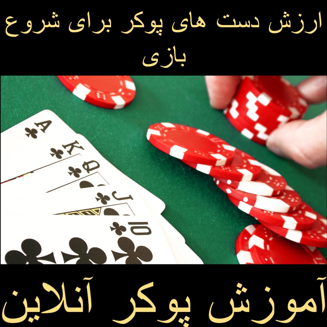 دست های ابتدایی مناسب برای شروع بازی پوکر کدامند؟