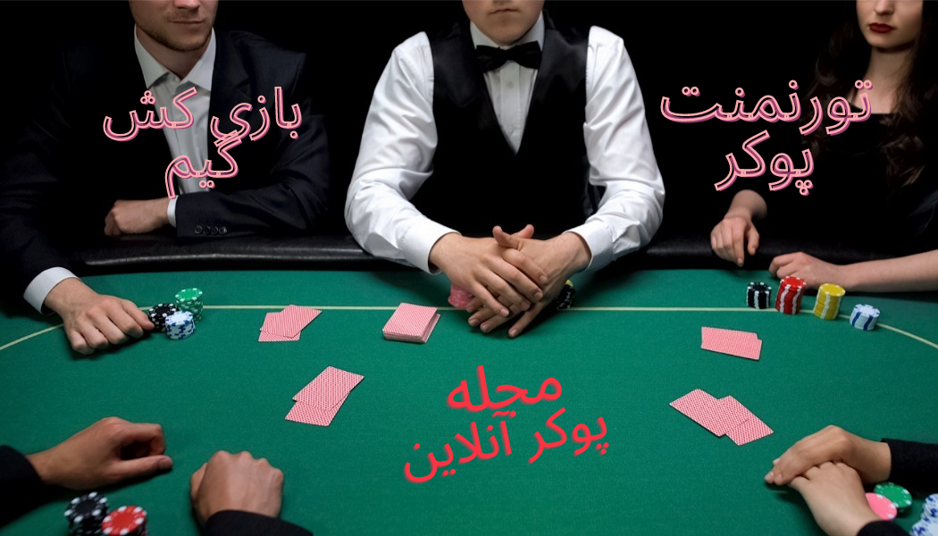 تورنمنت پوکر آنلاین یا پوکر پولی کش گیم بازی کنیم؟